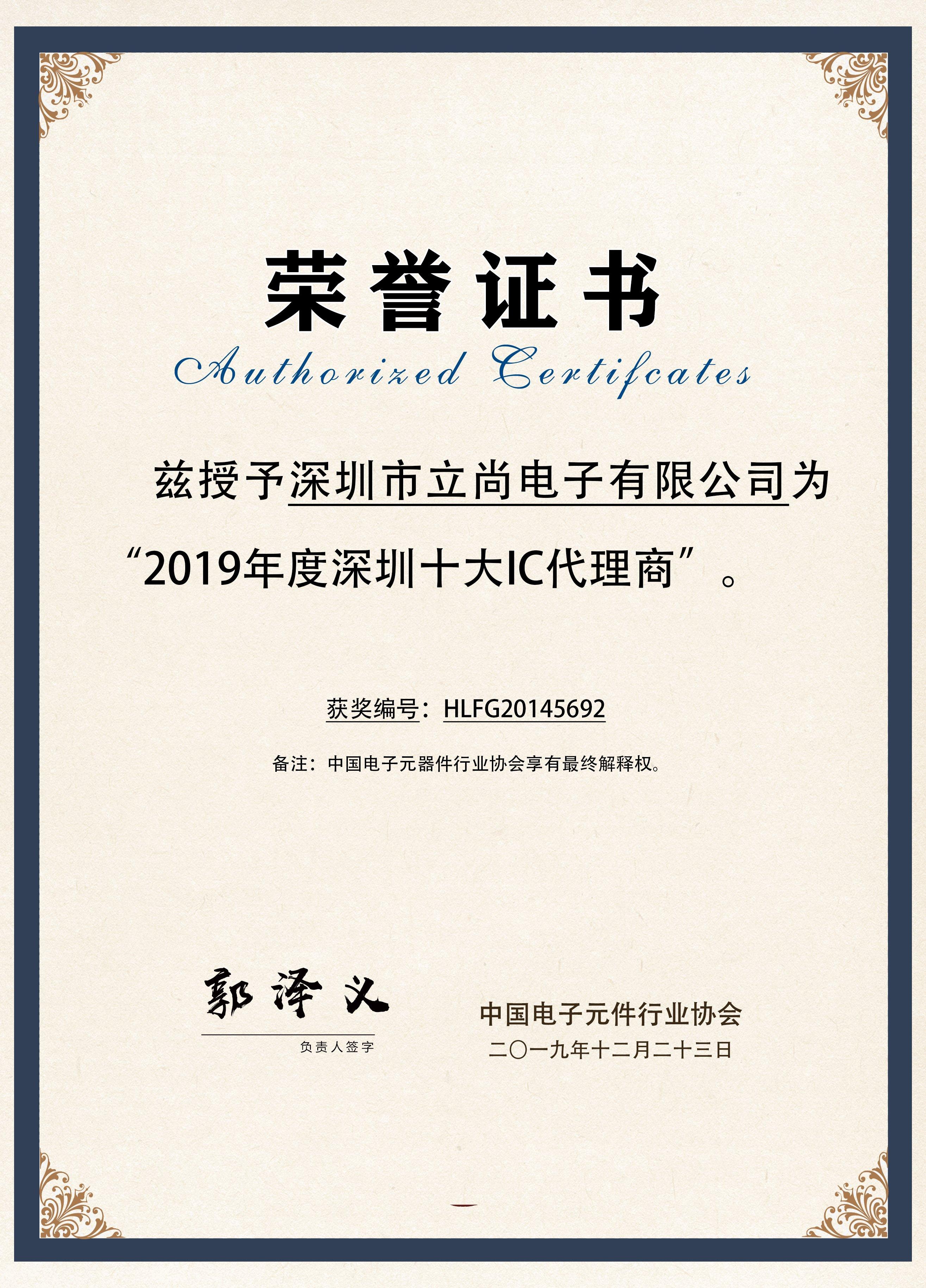 2019年深圳十大IC代理商
