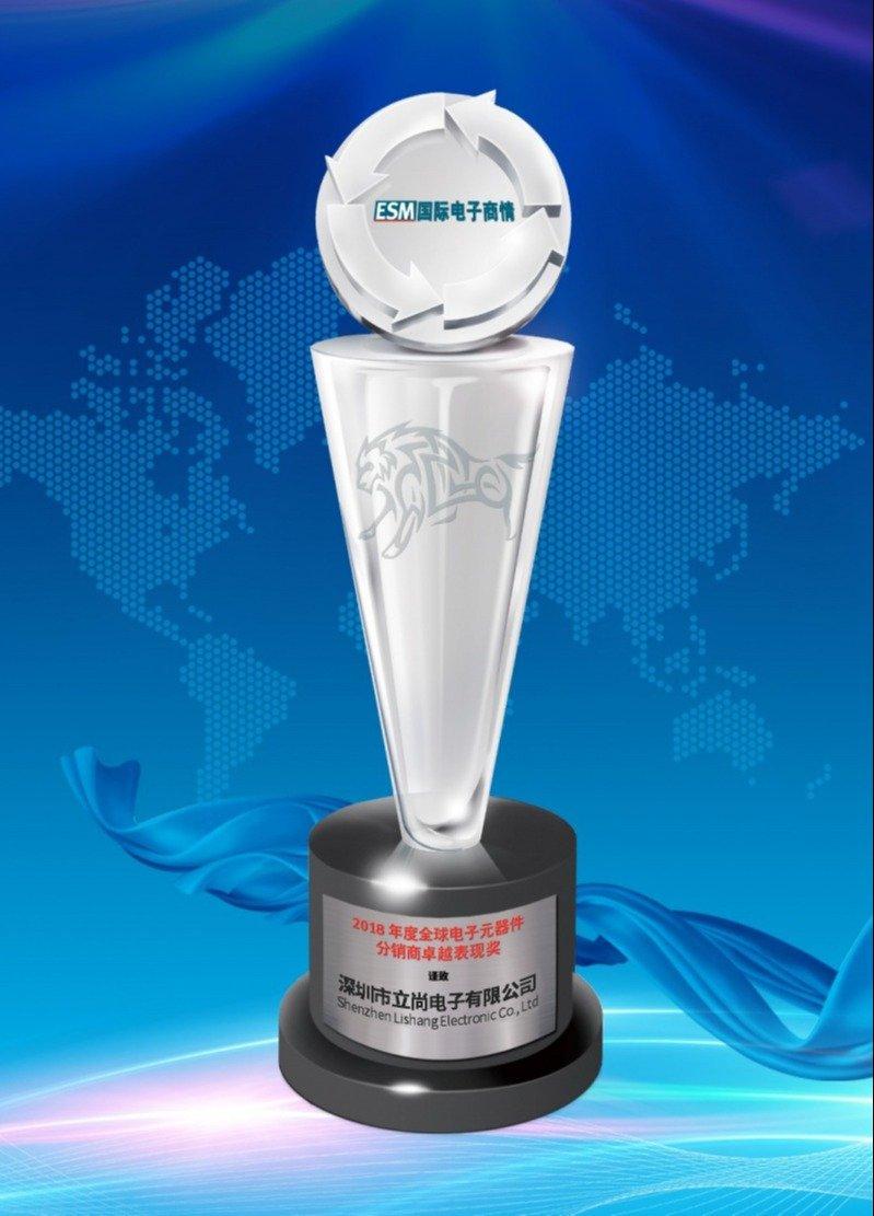 2018年度电子元器件分销商卓越表现奖